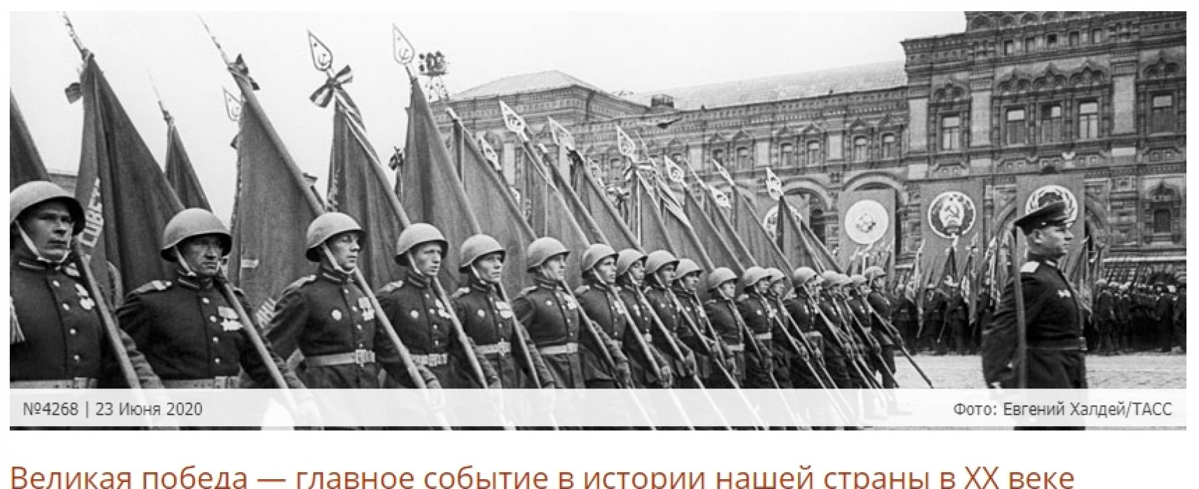 95 percent of Russians now say victory in 1945 was main event for Russia in the 20th century; 65 percent say It was most important one ever