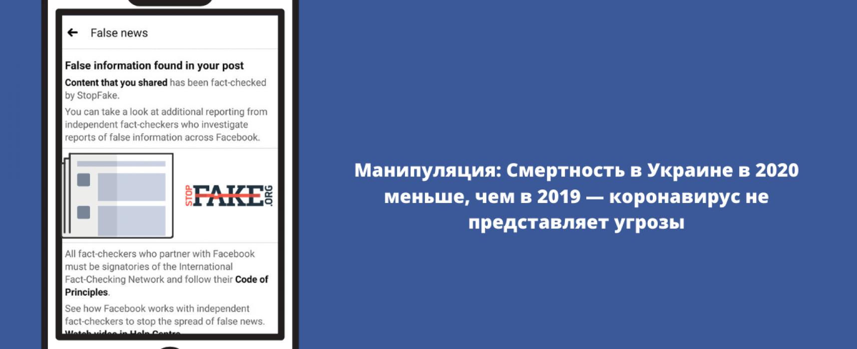 Маніпуляція: Смертність в Україні в 2020 році менша, ніж у 2019-му, – коронавірус не становить загрози