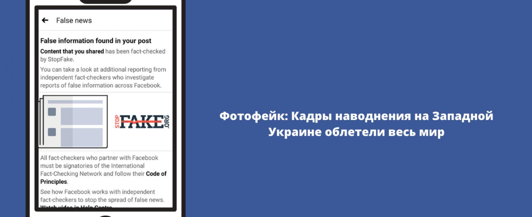 Фотофейк: Кадри повені на Західній Україні облетіли весь світ
