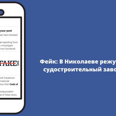 Fake: Mykolajiwer Werft soll zu Schrott zerlegt werden