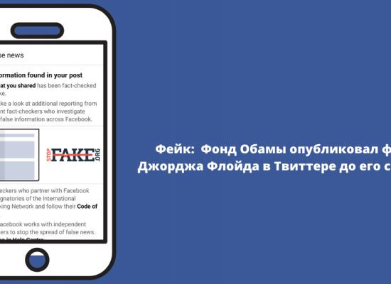 Фейк: Фонд Обами опублікував фото Джорджа Флойда у Твіттері до його смерті