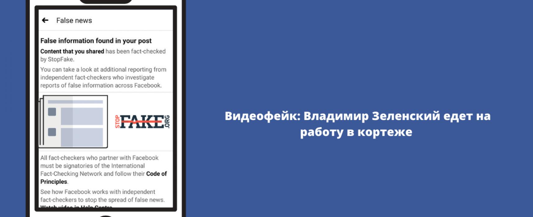 Видеофейк: Владимир Зеленский едет на работу в кортеже
