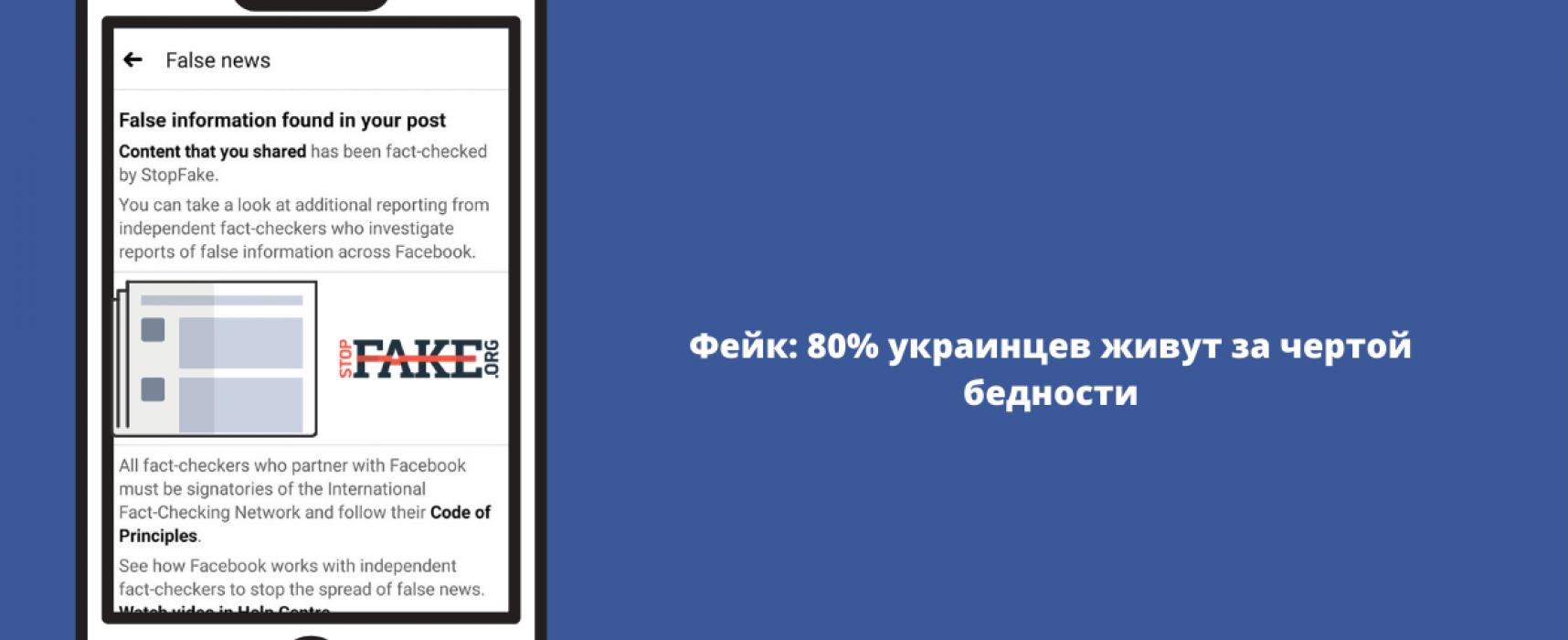 Фейк: 80% украинцев живут за чертой бедности
