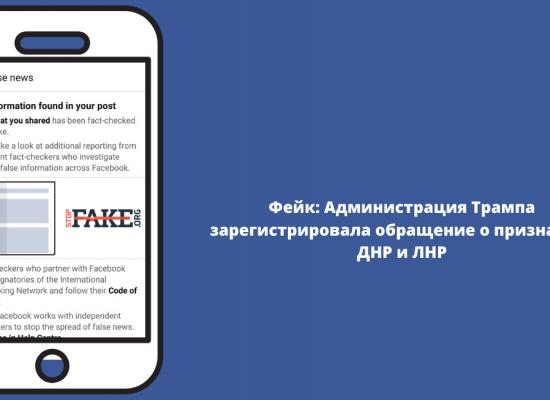 Фейк: Администрация Трампа зарегистрировала обращение о признании ДНР и ЛНР