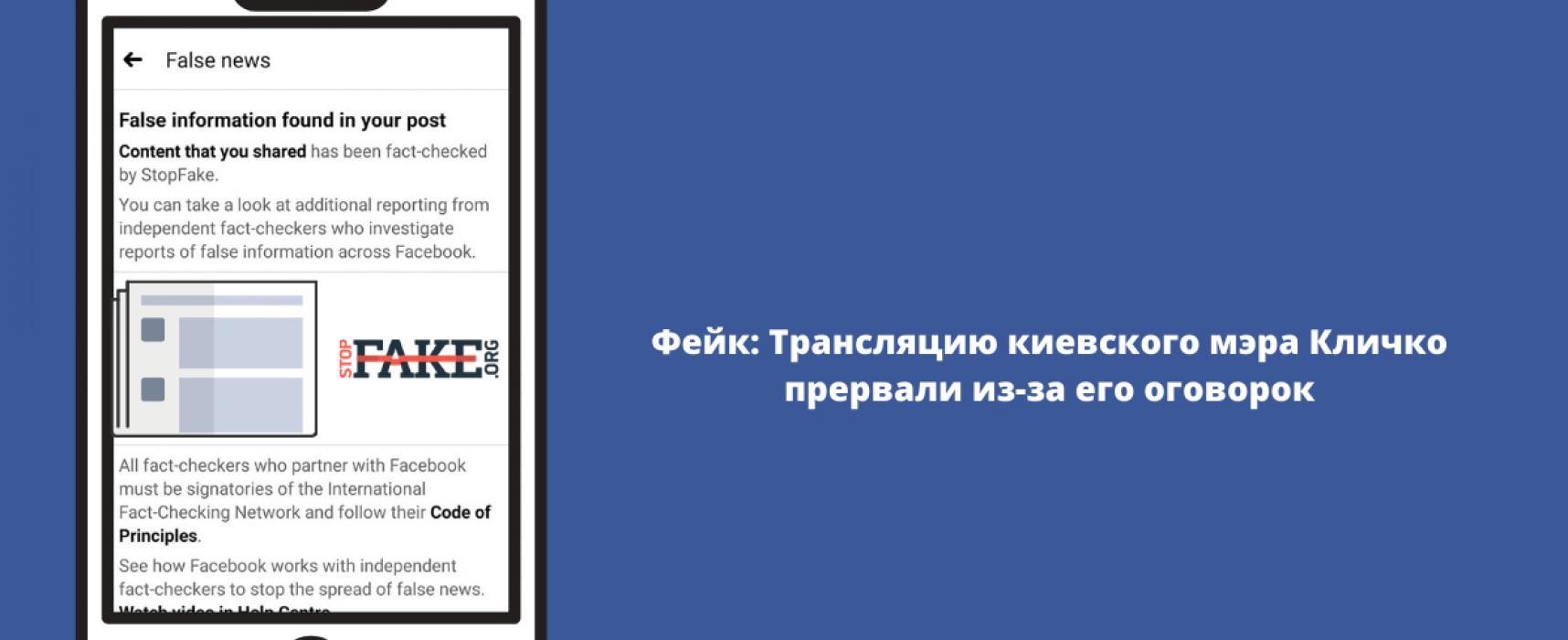 Фейк: Трансляцию киевского мэра Кличко прервали из-за его оговорок