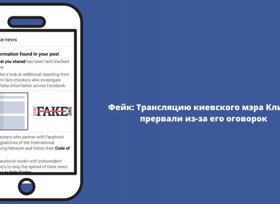 Фейк: Трансляцію київського мера Кличка перервали через його обмовки