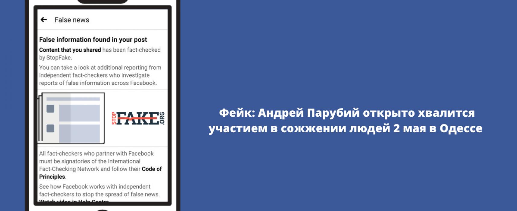 Фейк: Андрей Парубий открыто хвалится участием в сожжении людей 2 мая в Одессе