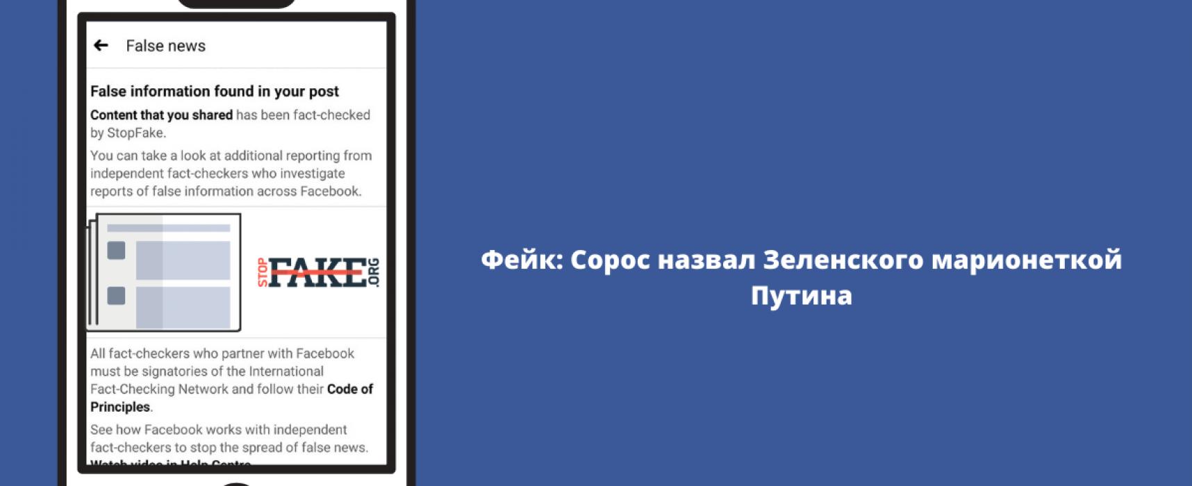 Фейк: Сорос назвал Зеленского марионеткой Путина
