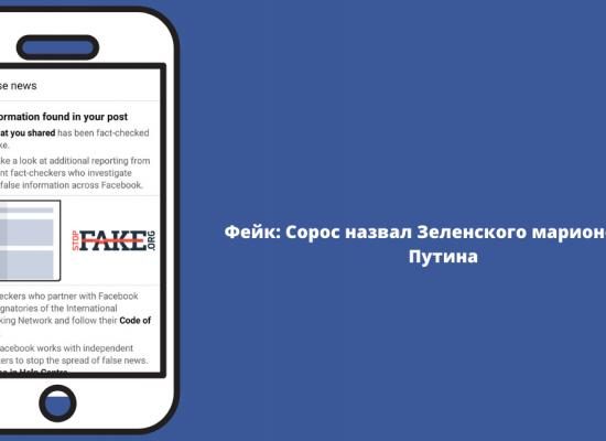Фейк: Сорос назвав Зеленського маріонеткою Путіна