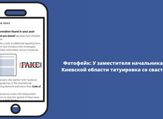 Фотофейк: У «заместителя начальника УВД Киевской области» татуировка со свастикой