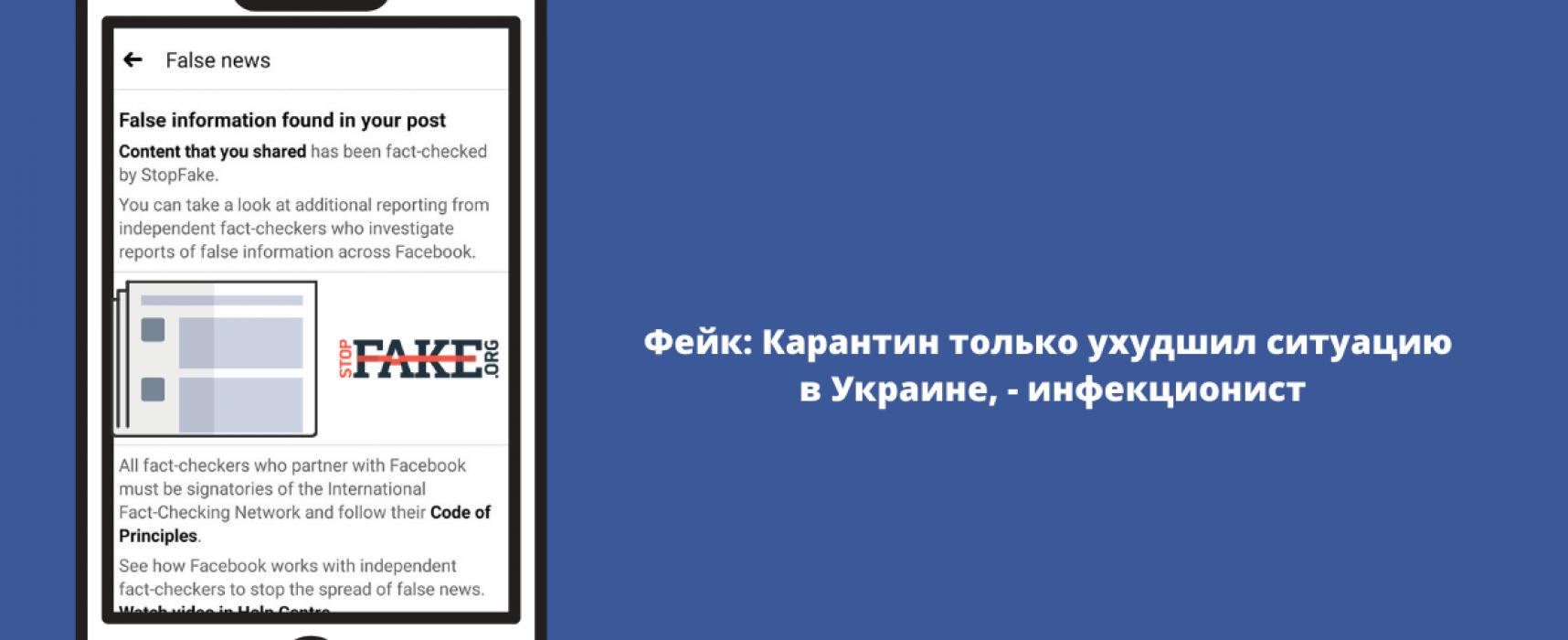Фейк: Карантин только ухудшил ситуацию в Украине, — инфекционист