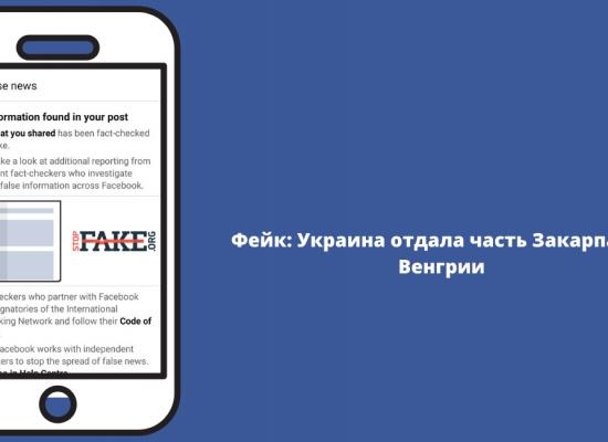 Фейк: Україна віддала частину Закарпаття Угорщині
