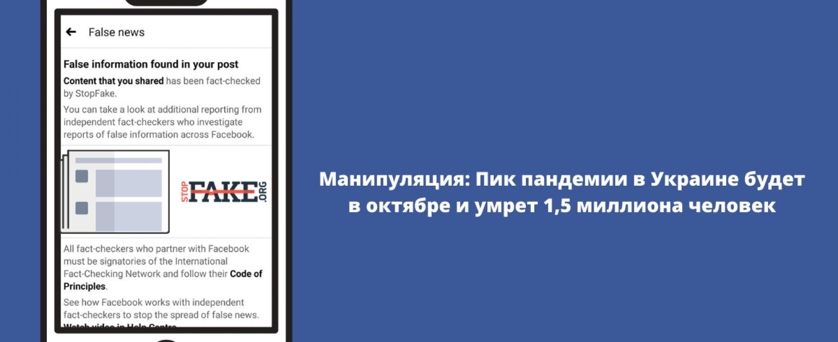 Манипуляция: Пик пандемии в Украине будет в октябре и умрет 1,5 миллиона человек