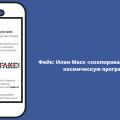 Фейк: Илон Маск «скопировал» советскую космическую программу