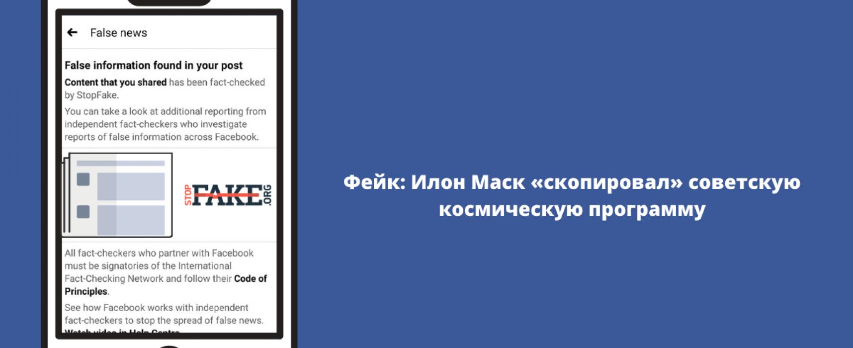 Falso: Elon Musk copió el programa espacial soviético