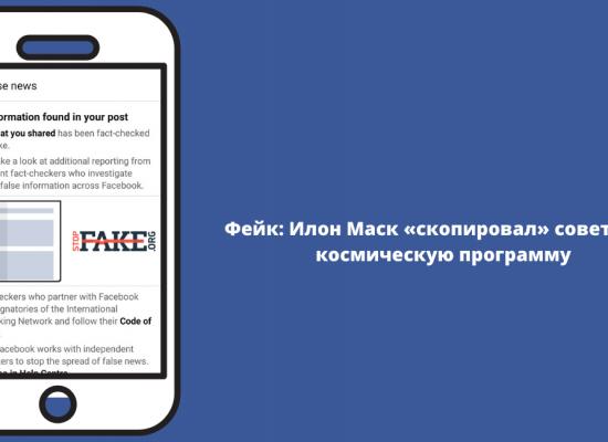 Фейк: Ілон Маск «скопіював» радянську космічну програму