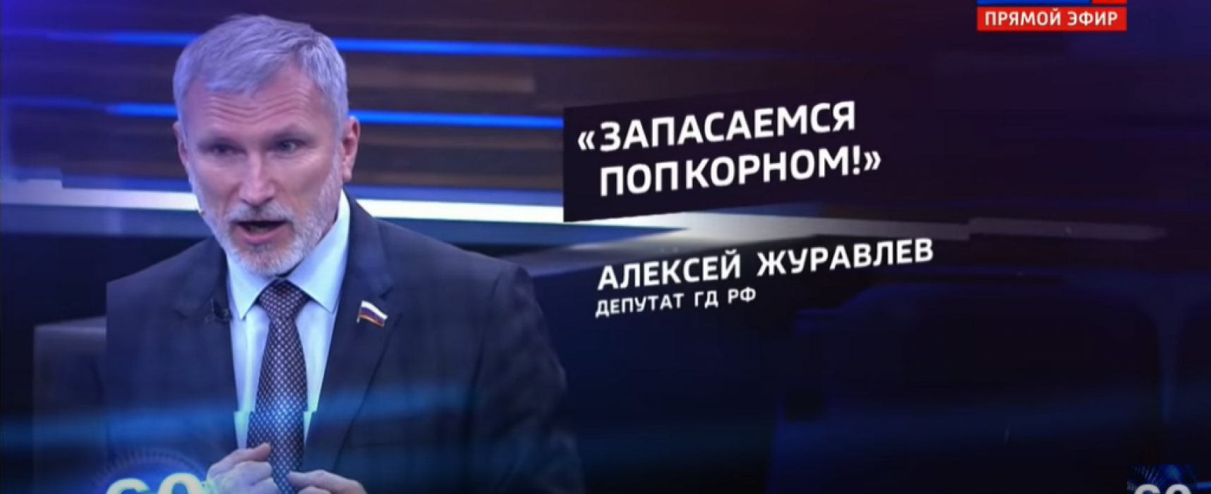 «Запасаемся попкорном» – российское телевидение освещает протесты в США