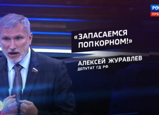 «Запасаємося попкорном» – російське телебачення висвітлює протести у США