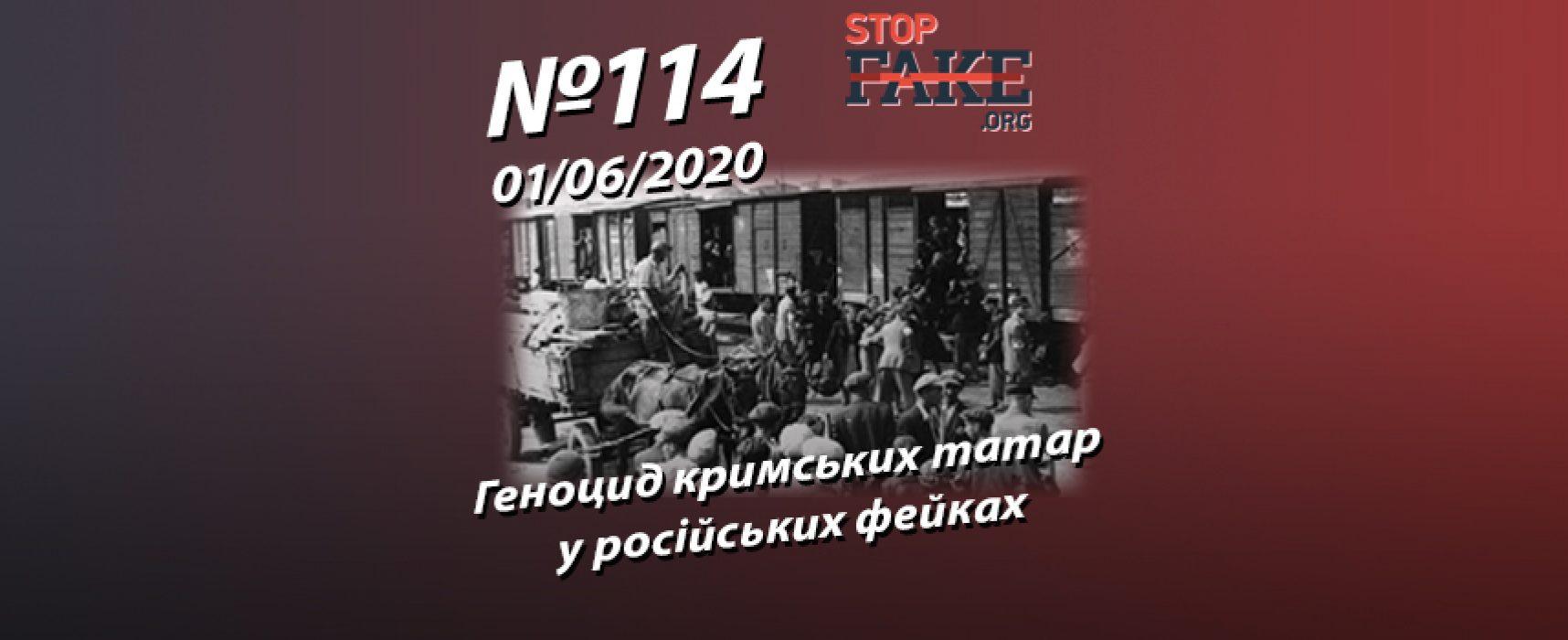 Геноцид кримських татар у російських фейках – StopFake.org