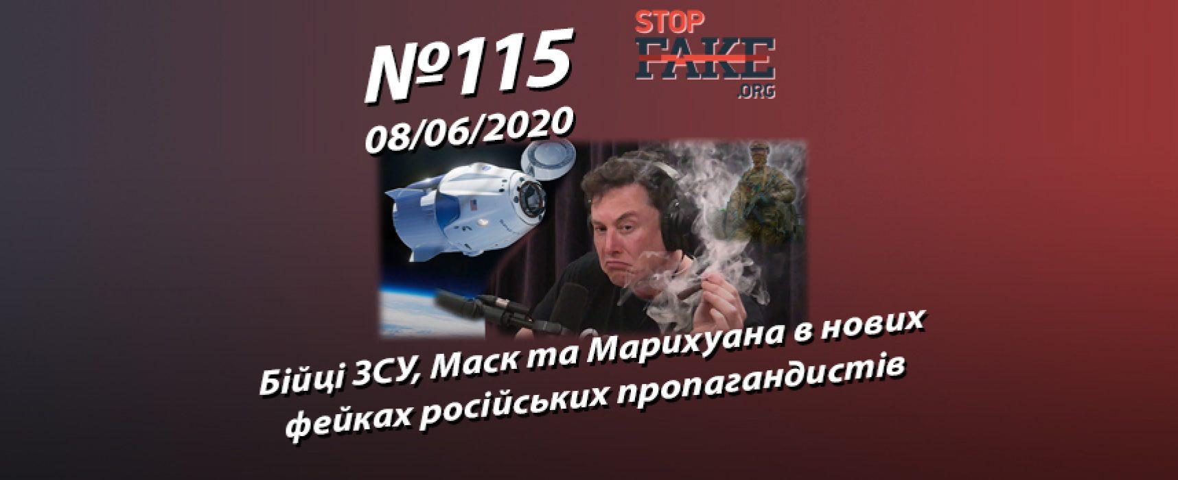 Бійці ЗСУ, Маск та Марихуана в нових фейках російських пропагандистів – StopFake.org