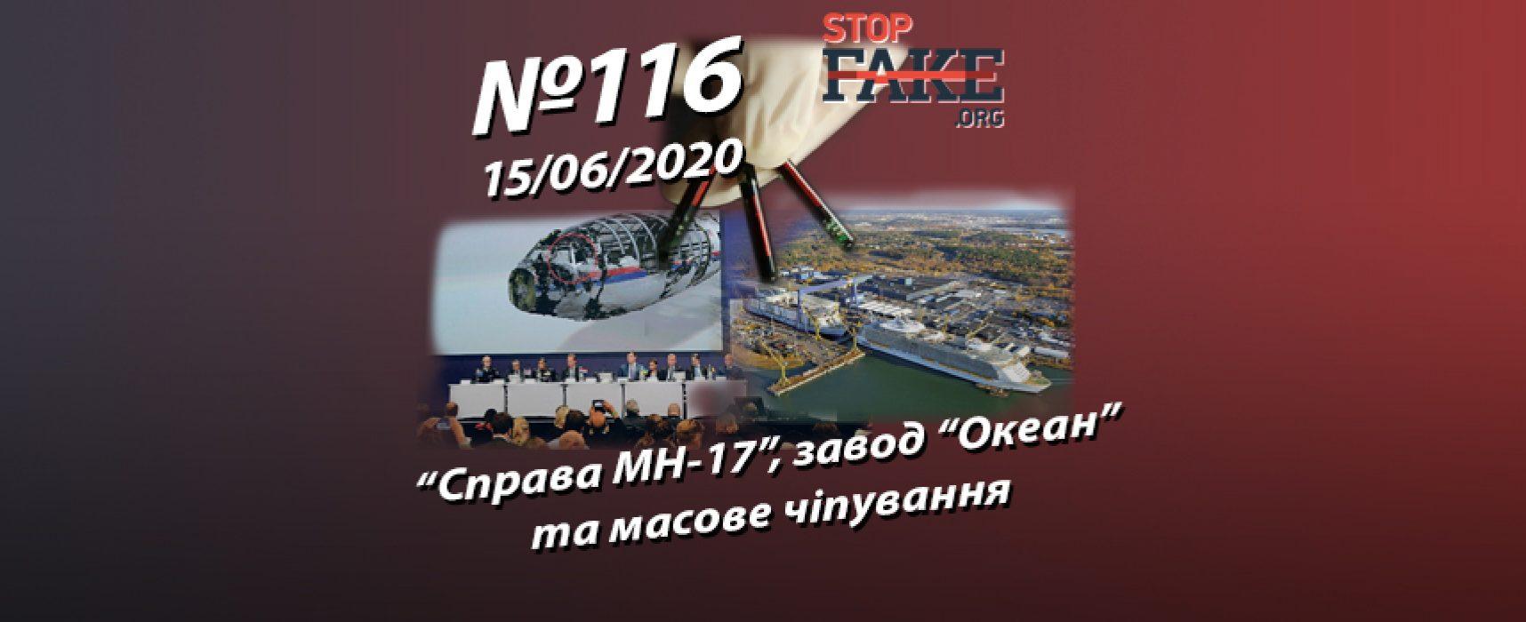 """""""Справа МH-17"""", завод """"Океан"""" та масове чіпування – StopFake.org"""