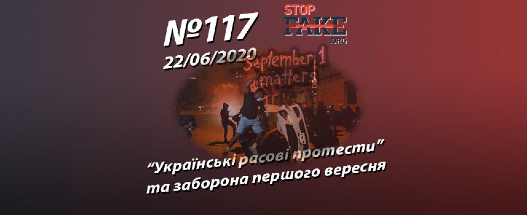 """""""Українські расові протести"""" та заборона першого вересня – StopFake.org"""