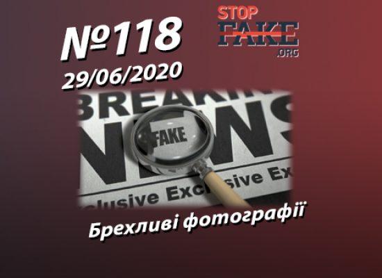 Брехливі фотографії – StopFake.org