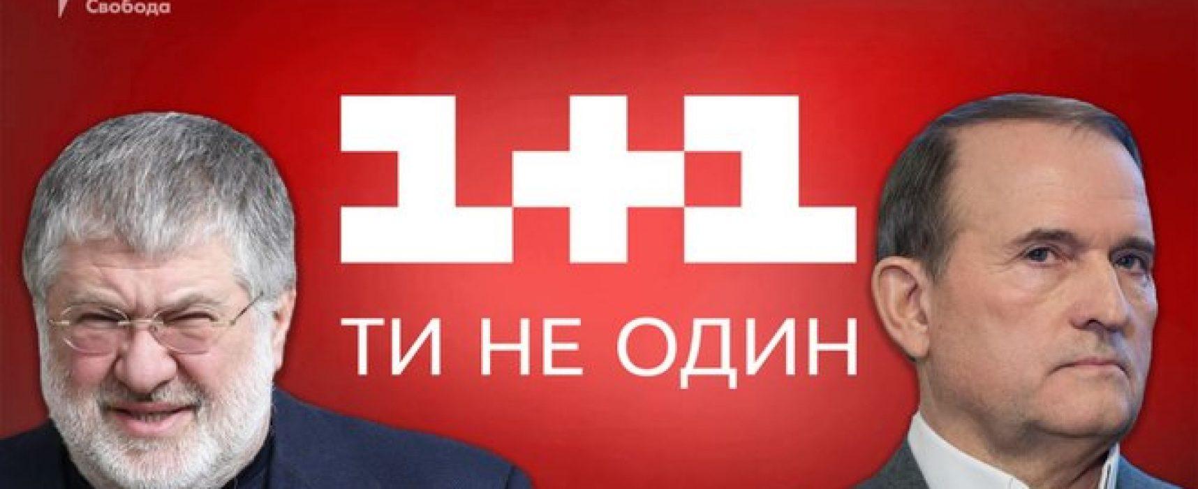 Жена Виктора Медведчука Оксана Марченко владеет долей в телеканалах 1+1 и 2+2