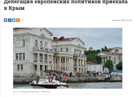 Фейк: Делегация Евросоюза приехала в Крым