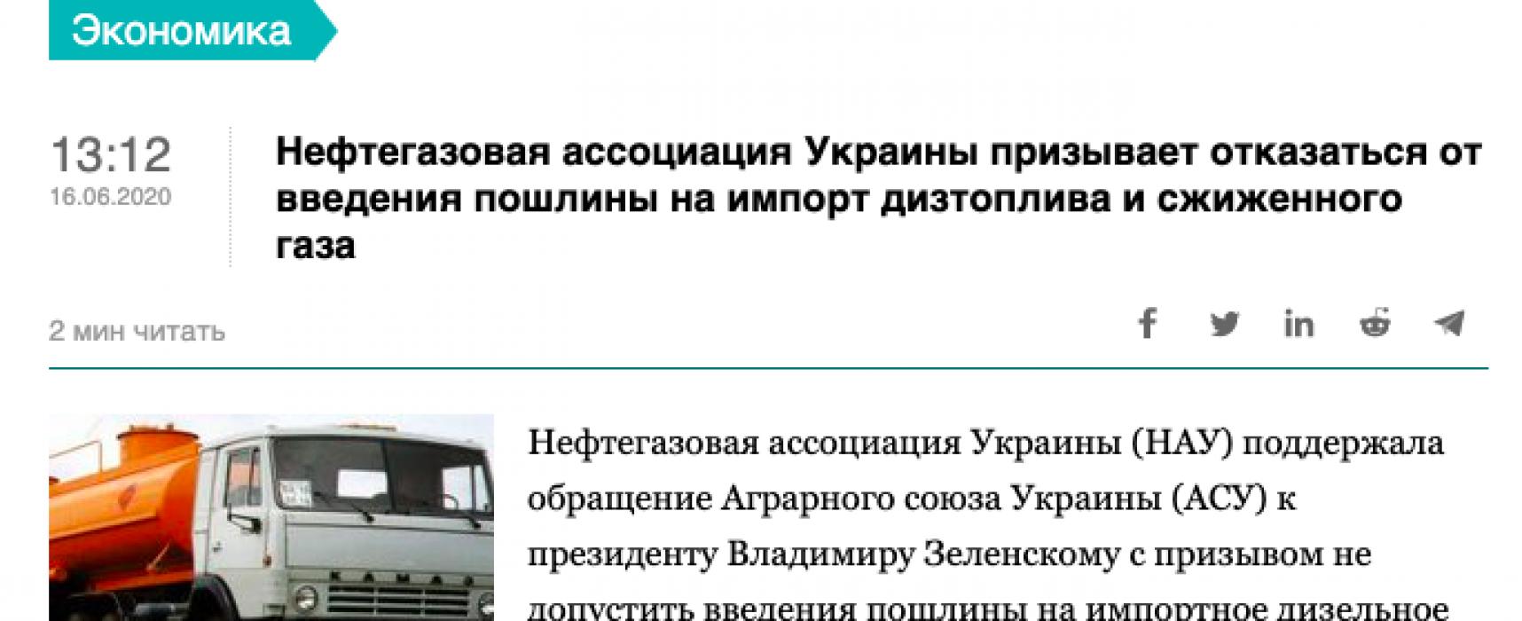 Фейк: В Україні придумали, як ще спробувати «обдерти» Росію