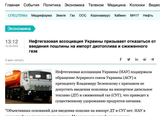 """Фейк: В Украине придумали как еще попытаться """"ободрать"""" Россию"""