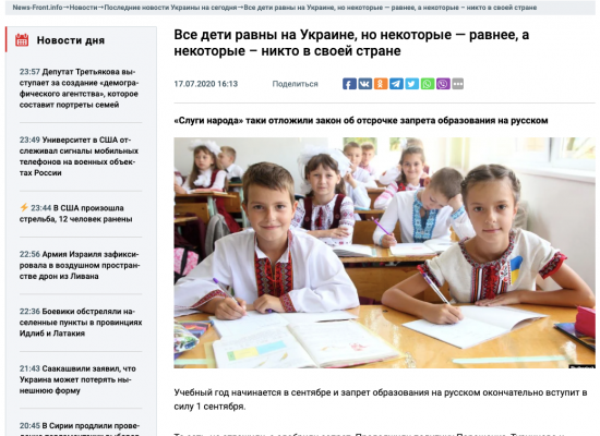 """""""Геноцид русских на Украине"""": как российские СМИ реагируют на ситуацию с законопроектом Бужанского"""