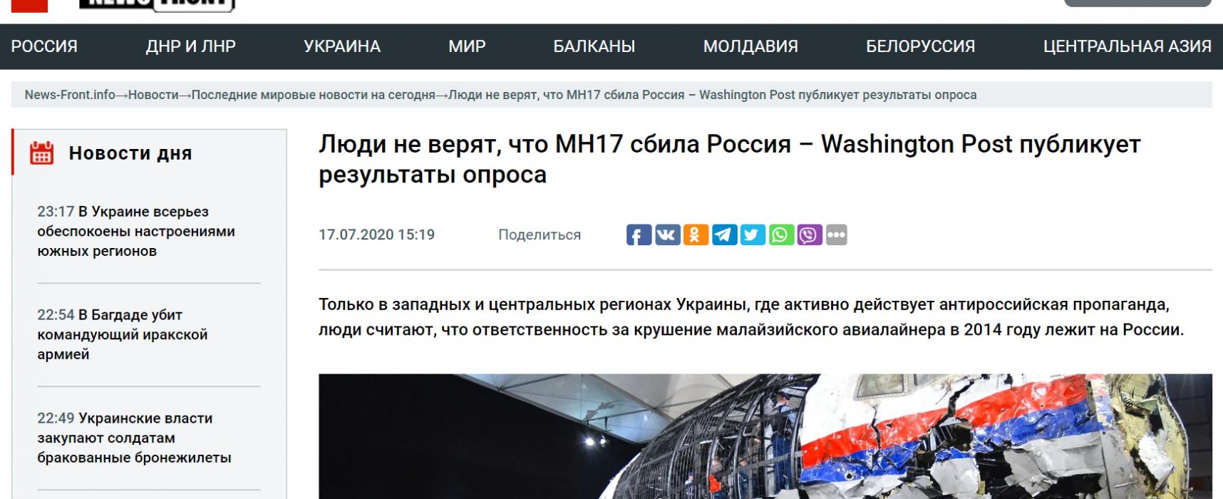 Фейк: Люди не вірять, що MH17 збила Росія, – результати опитування