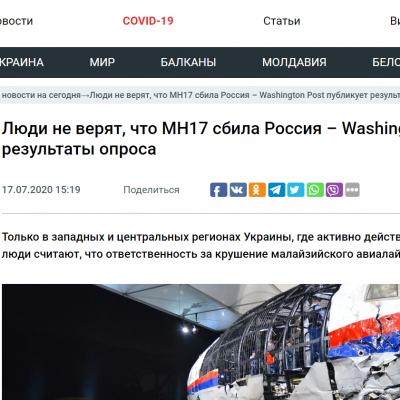 Фейк: Люди не верят, что MH17 сбила Россия – результаты опроса