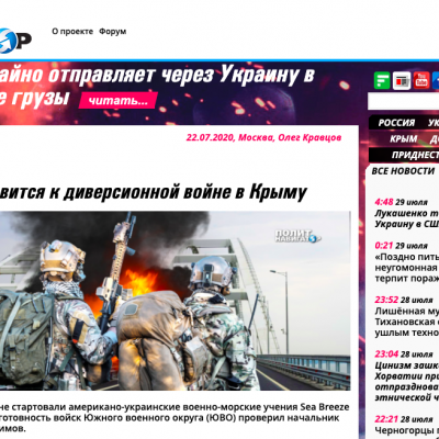 Фейк: Украина готовится к диверсионной войне в Крыму