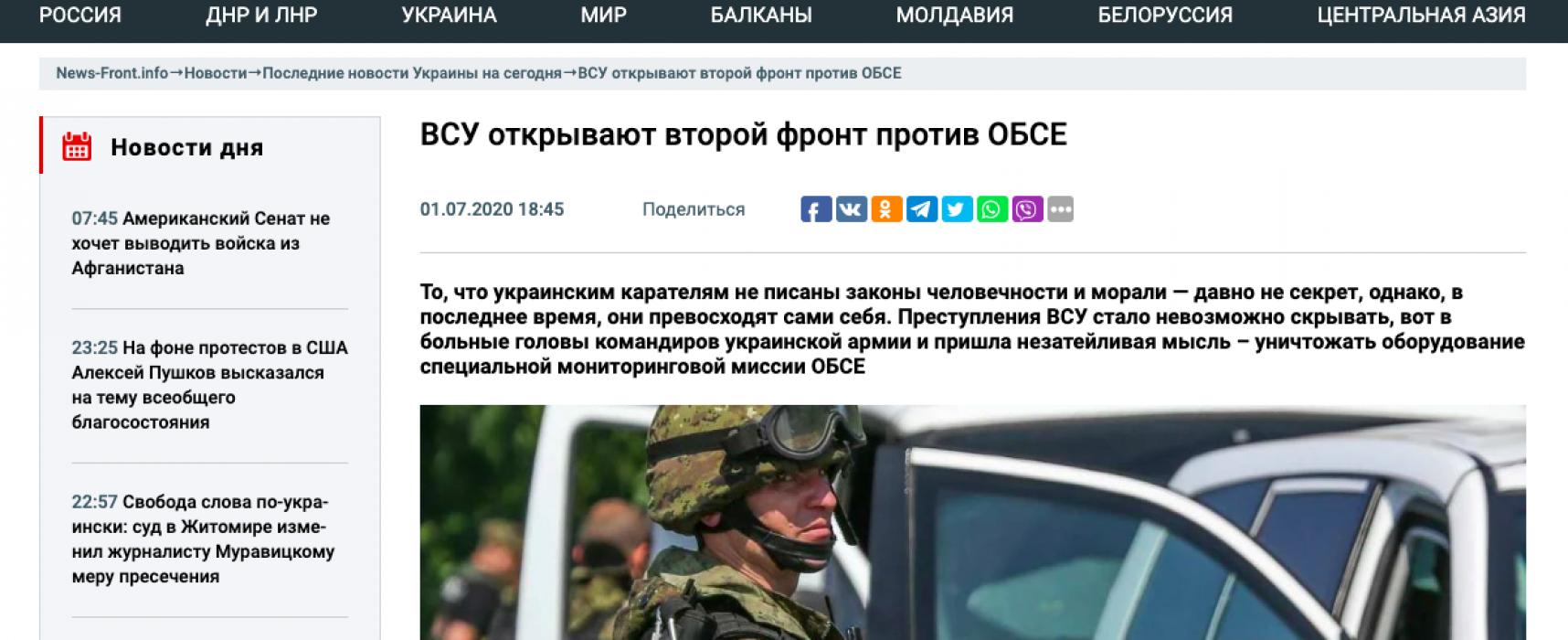 Фейк: ВСУ на Донбассе препятствует работе миссии ОБСЕ