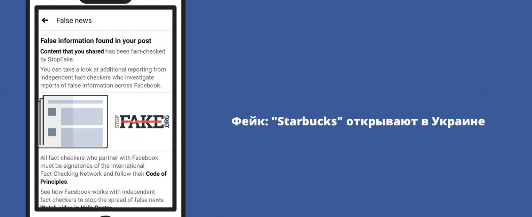 Фейк: Starbucks открывают в Украине