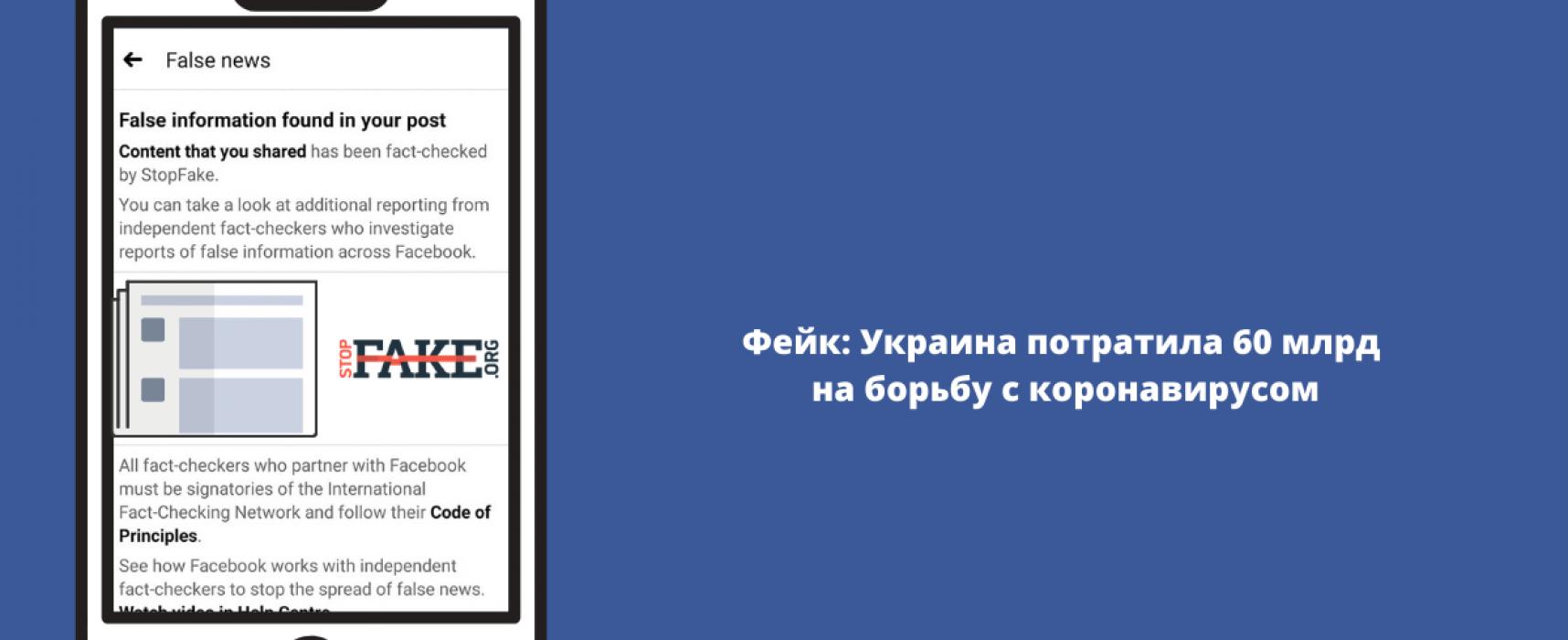 Фейк: Україна витратила 60 млрд на боротьбу з коронавірусом