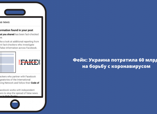Фейк: Украина потратила 60 млрд на борьбу с коронавирусом