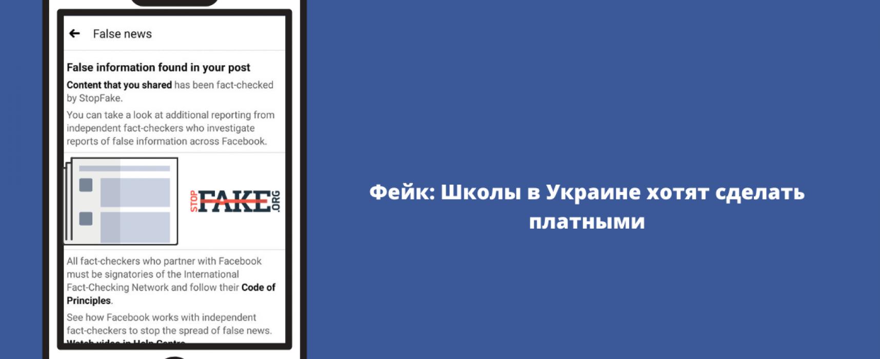 Фейк: Школи в Україні хочуть зробити платними