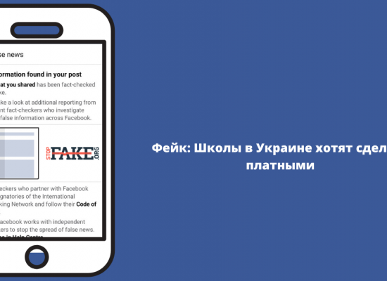 Фейк: Школы в Украине хотят сделать платными