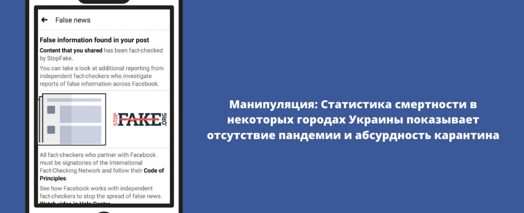 Манипуляция: Статистика смертности в некоторых городах Украины показывает отсутствие пандемии и абсурдность карантина