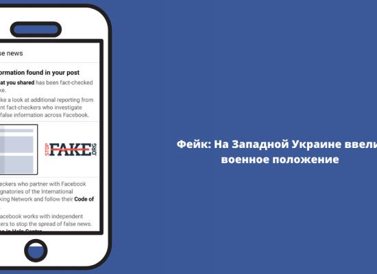 Фейк: На Західній Україні ввели воєнний стан