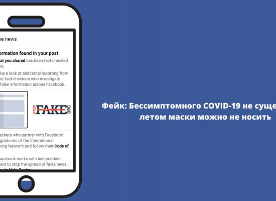 Фейк: безсимптомного COVID-19 не існує, влітку маски можна не носити