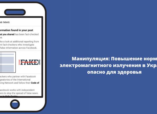 Маніпуляція: Підвищення норм електромагнітного випромінювання в Україні небезпечне для здоров'я