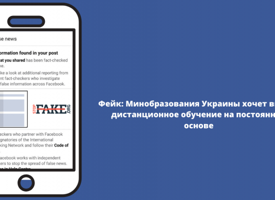 Фейк: Минобразования Украины хочет ввести дистанционное обучение на постоянной основе
