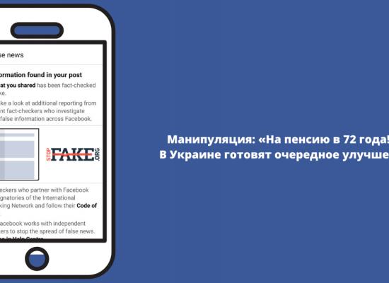 Манипуляция: «На пенсию в 72 года!». В Украине готовят очередное улучшение