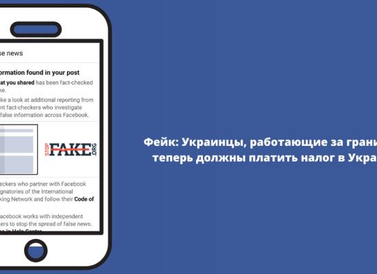 Фейк: Украинцы, работающие за границей, теперь должны платить налог в Украине