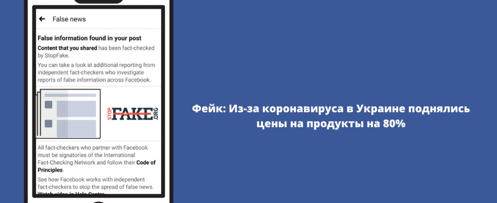 Фейк: Через коронавірус ціни на продукти в Україні піднялися на 80%