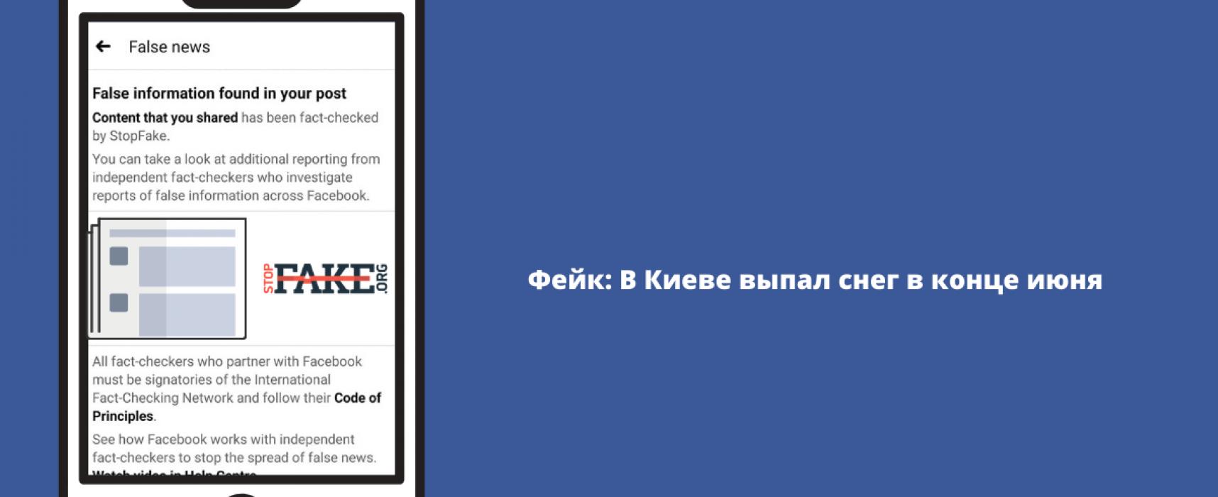 Фейк: В Киеве выпал снег в конце июня